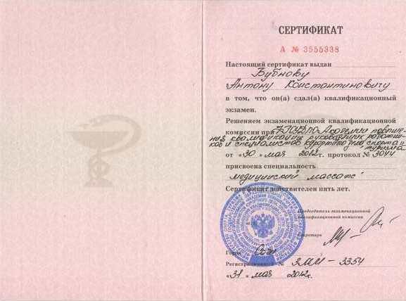 Сертификат. Медицинский массаж.