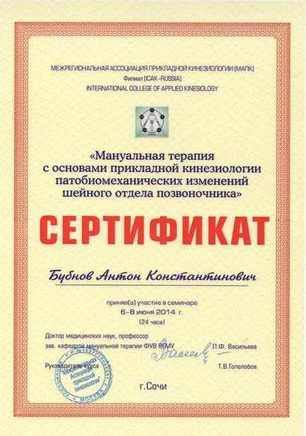 Сертификат. ПК (шея)