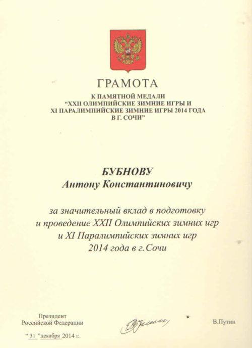Грамота, подписанная президентом.