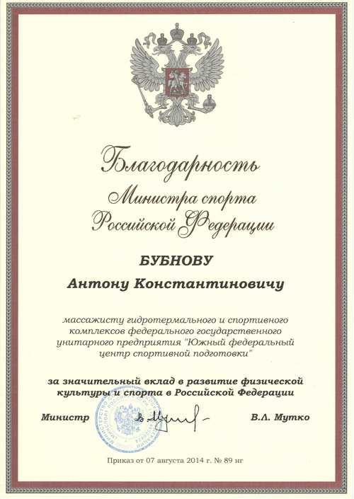 Благодарность Министра спорта РФ.